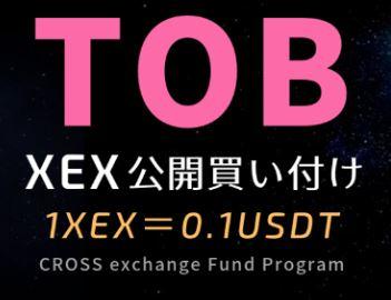 CrossExchange、10/9の日報 TOBキター!!