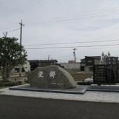 椿の里公園の石碑