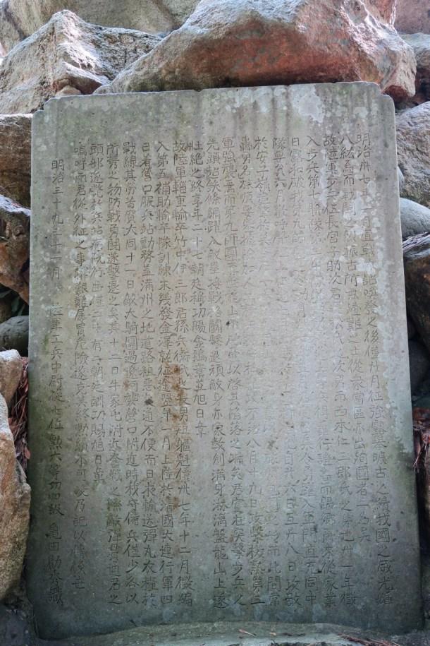 忠魂碑背面 歴史文書