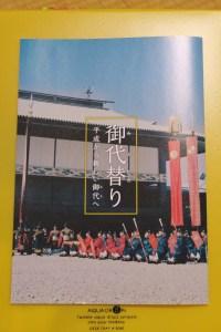 御代替わり冊子_平成31年配布