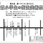 霞小学生の街並美術祭2019