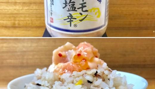 三幸(さんこう)サーモン塩辛