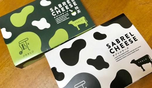 PABLO(パブロ)サブレルチーズ&サブレルチーズ抹茶