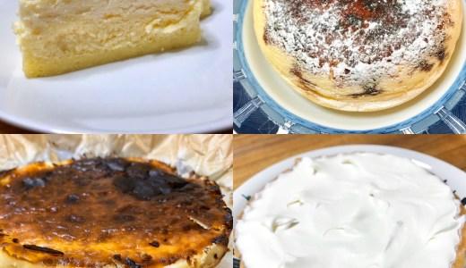 楽天市場でお取り寄せできる美味しいチーズケーキはコレ!