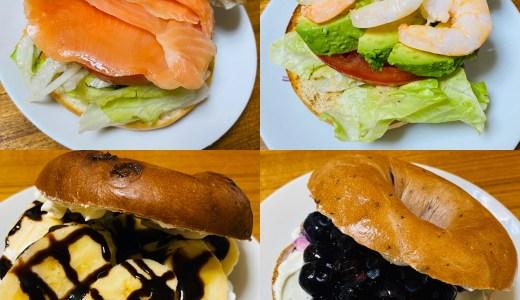 山崎製パン もちもちベーグル食べ比べセット 18個入り