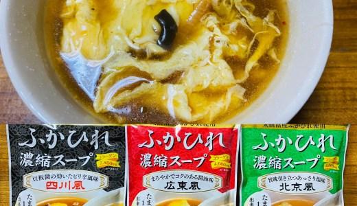 気仙沼ほてい ふかひれ濃縮スープ 3種セット