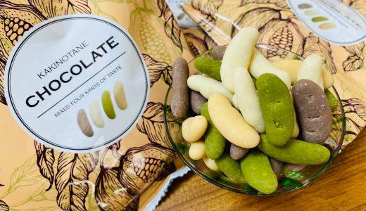 阪神酒販 柿の種チョコレート 和ミックス