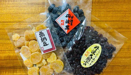 黒豆に栗と小豆!中村屋三種の神味の甘納豆が美味しすぎる件!