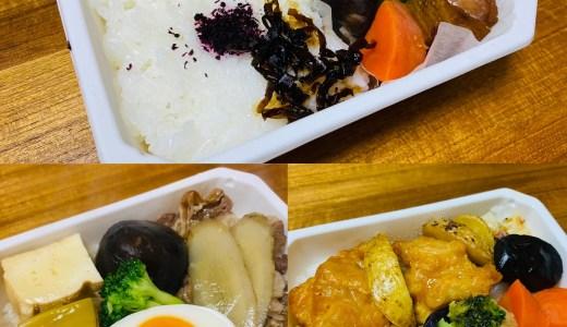 自宅で旅行気分。ANAの機内食が自宅で手軽に食べられちゃう《和食編》