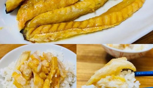 おかずにもつまみにもピッタリ!鮭を食べたきゃサーモンハラス京風味でしょ!