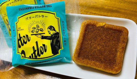 バターの濃厚風味が最高!バターバトラーのバターフィナンシェを食べずにフィナンシェは語るな!