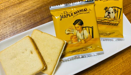 メープルマニアのメープルバタークッキーはメープル好きに捧ぐ最強お菓子なのだ!!