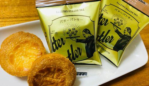 バターの風味が堪らない!バターバトラーのバターガレット!
