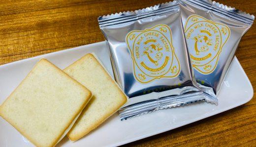 蜂蜜とチーズのハーモニー。蜂蜜&ゴルゴンゾーラクッキーおいしー!