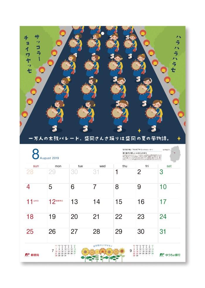 マチオモイ帖カレンダー