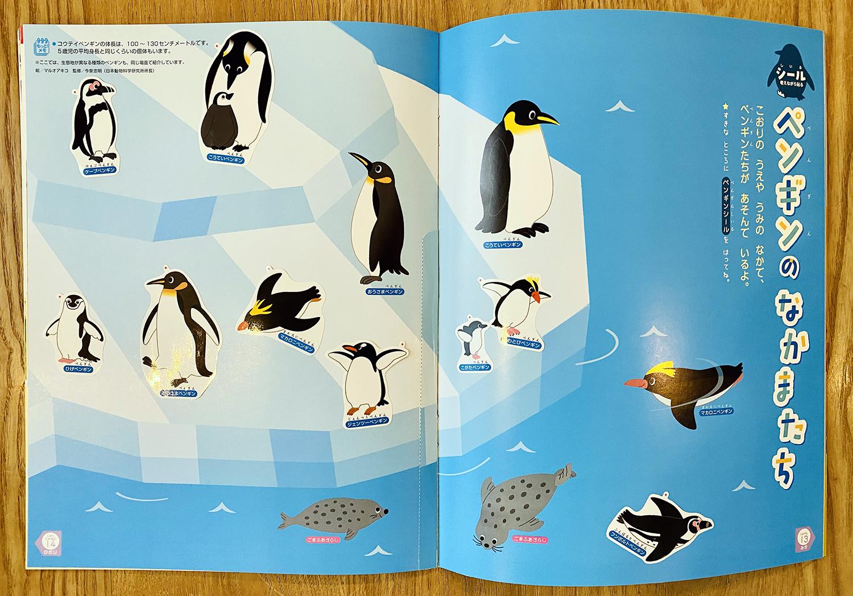 よいこのがくしゅう2月号ペンギンシールページ