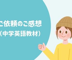 ご依頼のご感想(中学英語教材)