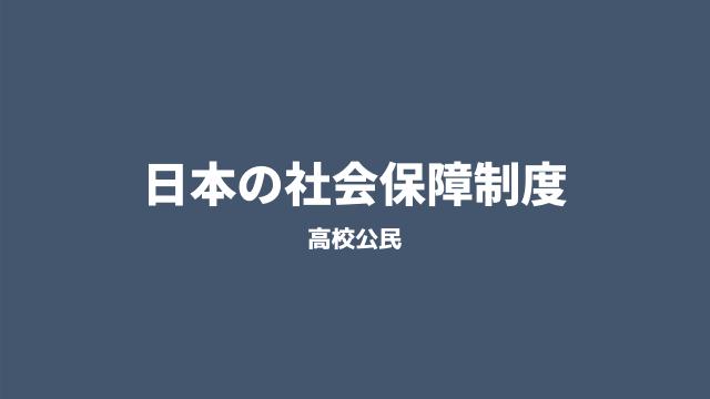 日本の社会保障制度サムネイル