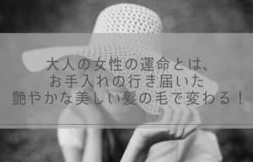 美しい帽子を被った女性アイキャッチ画像