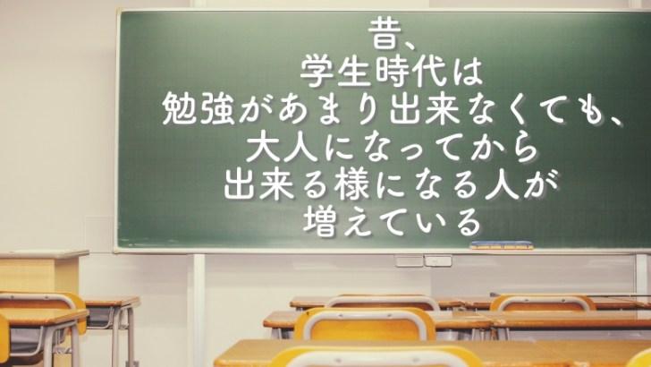 『昔、学生時代は勉強があまり〜』のアイキャッチ画像