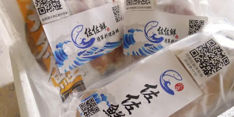 海鮮控, 也可以健康吃 | 傳說中的海鮮控 佐佐鮮