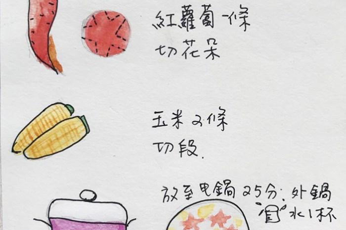星星花朵堆滿天蘿蔔湯 | 小孩開胃 大人養肝