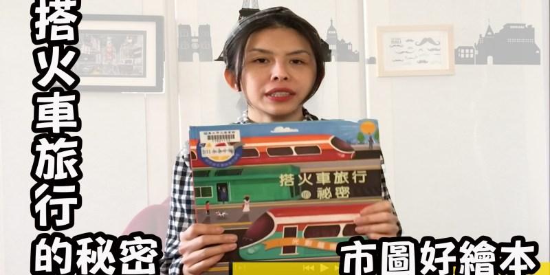 親子共讀 市圖好繪本推薦    光影魔術:搭火車旅行的秘密 (影片)
