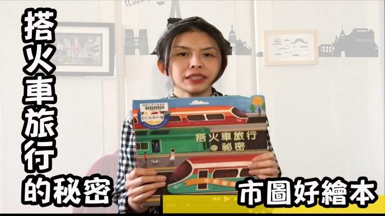 親子共讀 市圖好繪本推薦  | 光影魔術:搭火車旅行的秘密 (影片)