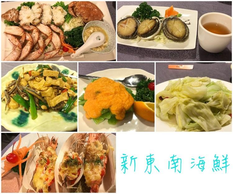 海鮮滋味的呼喚在台北 | 初訪 新東南