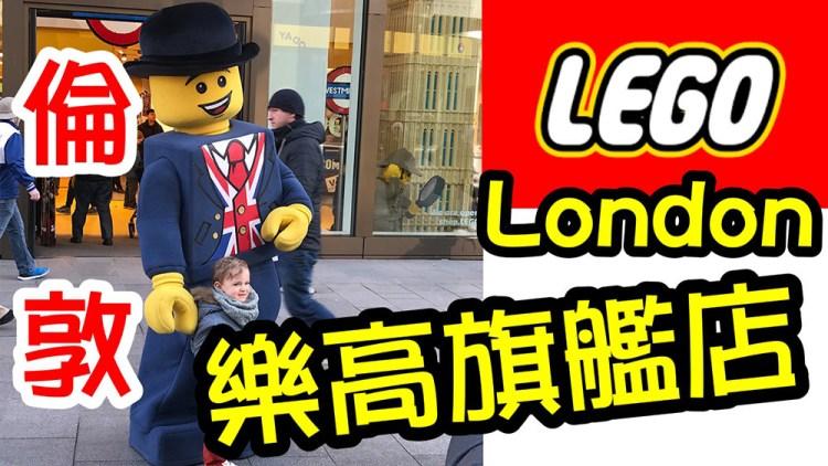 【英國】倫敦全球最大LEGO旗艦店 | 跟莎翁搭積木地鐵  打卡新據點