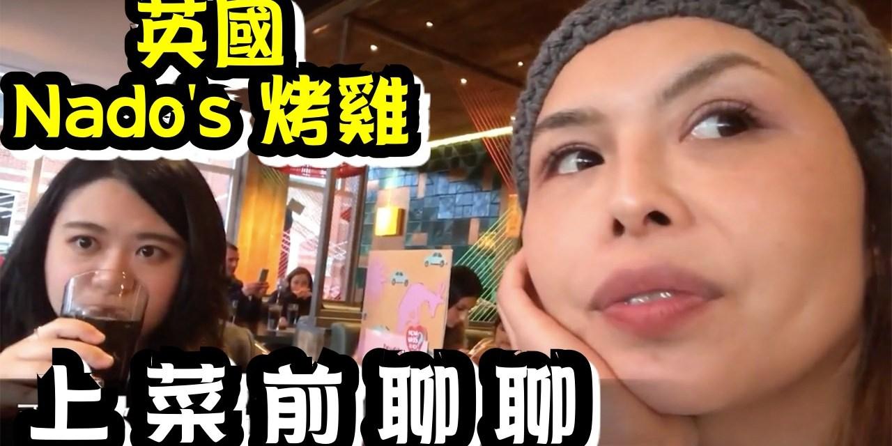 【英國】好吃Nado's 烤雞 | 上菜前聊聊天 (含影片)