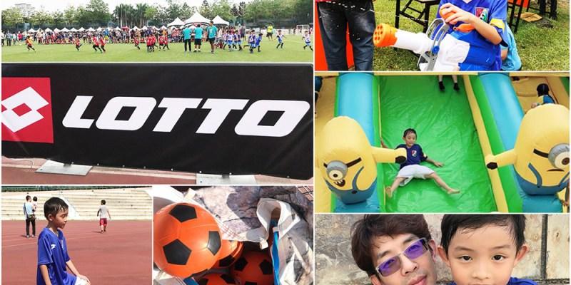 LOTTO足精彩 一日足球體驗營 | 小小足球員展英姿