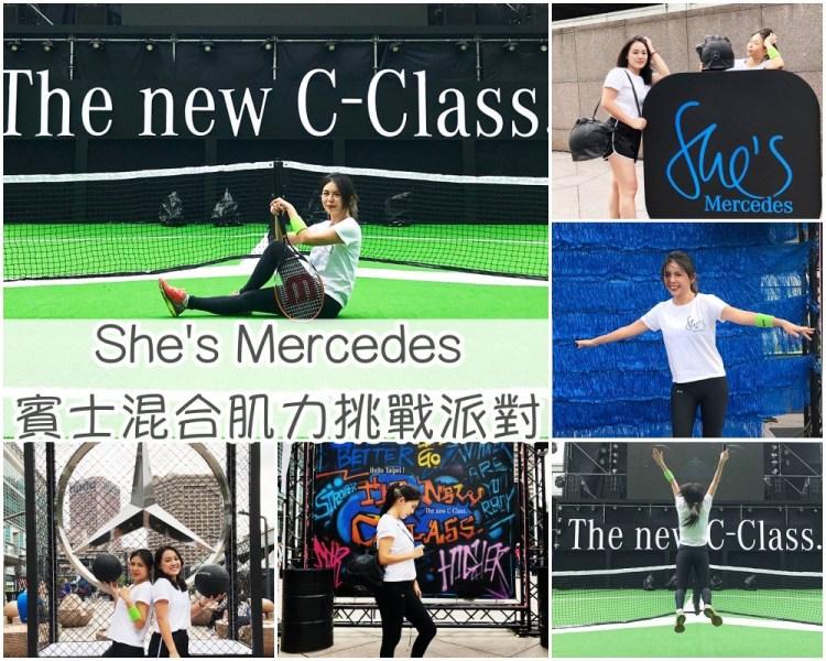 She's Mercedes 賓士混合肌力挑戰派對 | 突破 是日常