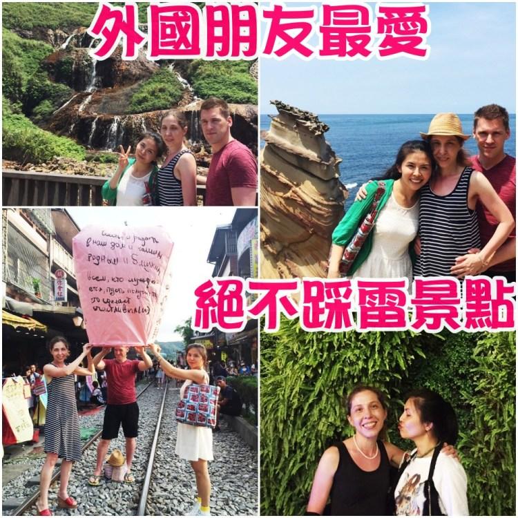 外國朋友狂推 台灣最棒旅遊景點   Best sights recommend to foreigners