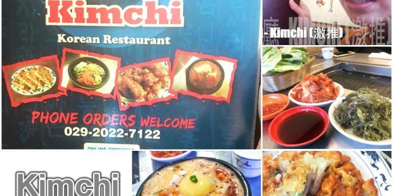 【英國】卡地夫 不吃會流淚的Kimchi 韓式餐廳 | Cardiff - Kimchi Korean restaurant