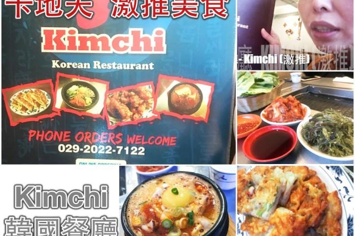 【英國】卡地夫 不吃會流淚的Kimchi 韓式餐廳 | Cardiff – Kimchi Korean restaurant