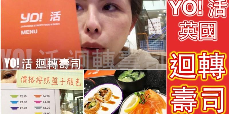 【英國】卡地夫 YO!活 日式迴轉壽司   Cardiff - YO!活 Sushi Japanese restaurant