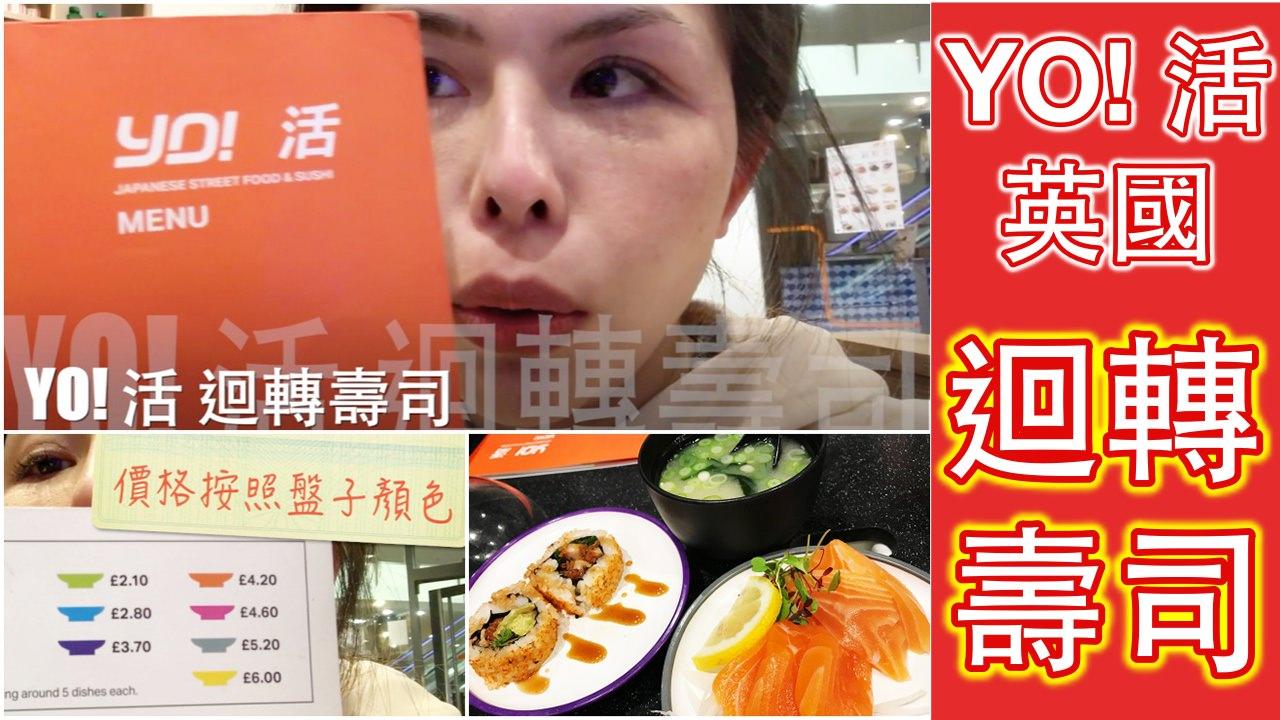 【英國】卡地夫 YO!活 日式迴轉壽司   Cardiff – YO!活 Sushi Japanese restaurant