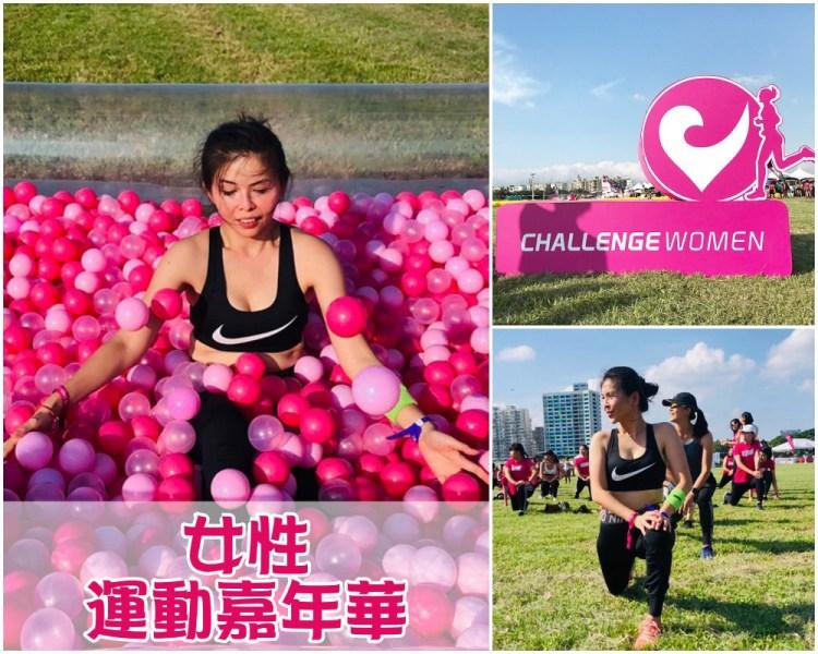 CHALLENGE WOMEN 2019   女性運動嘉年華