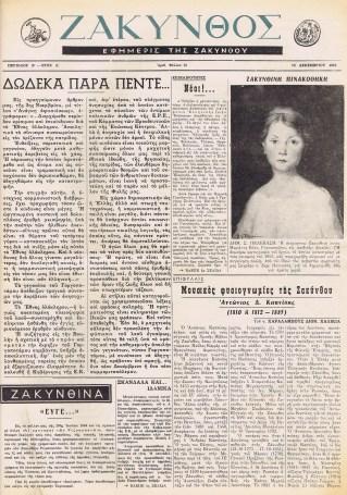 Zakynthos B12 - 1 - 15.12.1964