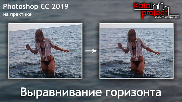 Horizon Alignment - Pelajaran Photoshop