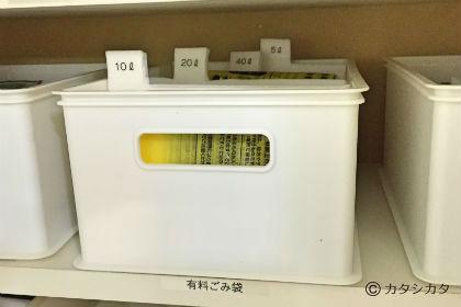gomifukuro2