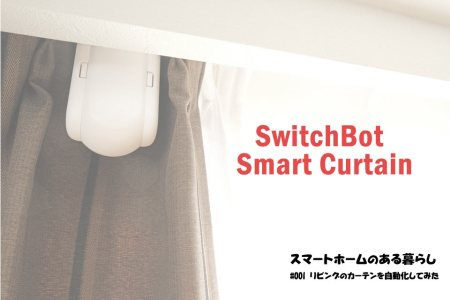 switchBotカーテン