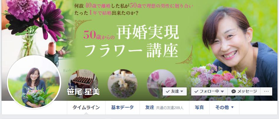 PC版Facebookカバー画像