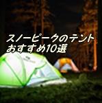 スノーピークのテントおすすめ10選