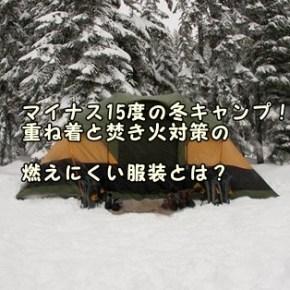 マイナス15度の冬キャンプ!!重ね着と焚き火対策の燃えにくい服装とは?