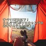 すべて1万円以下!コスパで選ぶソロキャンプのおすすめテント10選