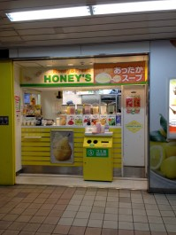 Honey's! Aly's favorite juice stand. I enjoyed many juices during my stay with her!