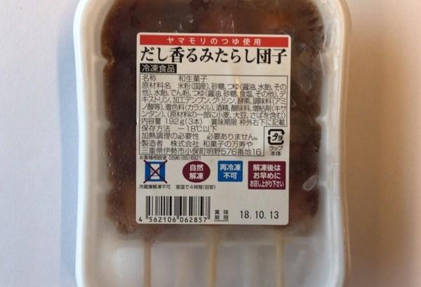 コープ『だし香るみたらし団子』を食べました!