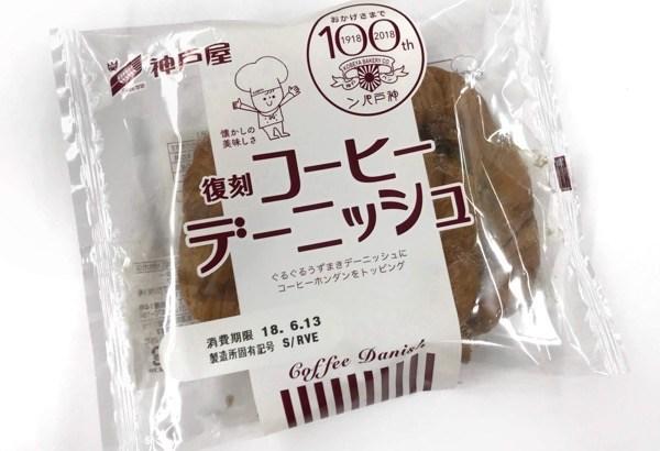 神戸屋の『復刻コーヒーデーニッシュ』が懐かしい甘さで美味しい!